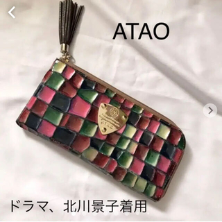ATAO - 【大人気】ATAO リモヴィトロ ステンドグラス シャルトルブルー
