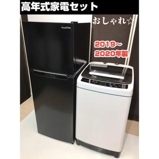 高年式家電2点セット!冷蔵庫 洗濯機 分解洗浄✨東京23区&近辺送料無料設置無料