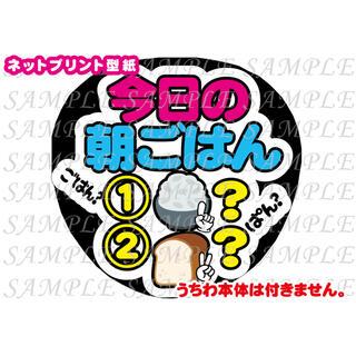 (即購入❌)ネットプリント ファンサ うちわ 文字 型紙