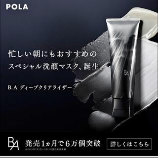 ポーラ(POLA)のPOLA B.A ディープクリアライザー(洗顔料)