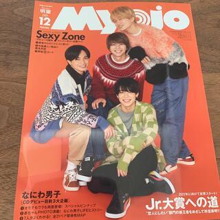 Myojo 12月号(専門誌)