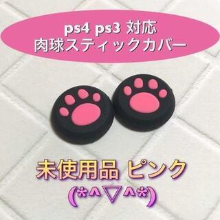 (A04)スティックカバー★PS5・PS4 肉球柄 ピンク