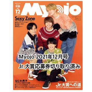 集英社 - ちっこいMyojo (ミョウジョウ) 2021年 12月号 応募券切り取り済み