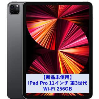 Apple - 【新品未使用】iPad Pro 11インチ 第3世代 WiFi 256GB