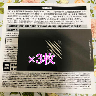 Stray Kids JAPAN シングル Scars/ソリクン シリアル 3枚