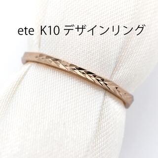 ete - ete エテ ピンクゴールド デザイン ピンキー リング 指輪 U00248