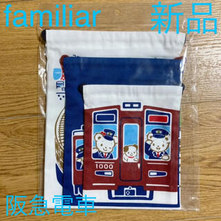 familiar - familiar 阪急電車 100周年コラボ 巾着3枚セット 新品未開封