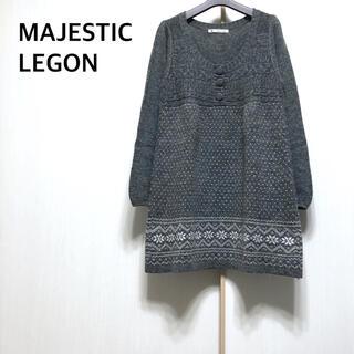 マジェスティックレゴン(MAJESTIC LEGON)のMAJESTIC LEGON   ニット ワンピース(ひざ丈ワンピース)