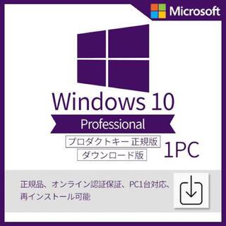 Microsoft - windows 10 pro プロダクトキー 【最安値】