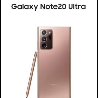 Galaxy Note20 Ultra 5G SC-53A  256 GB