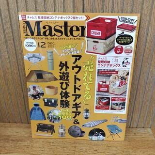 Mono Max モノマックス 12月号雑誌のみ