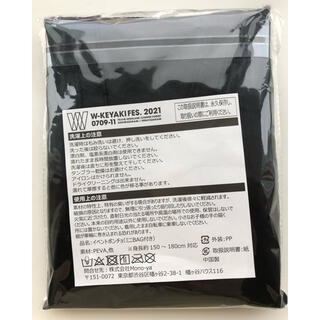 欅坂46(けやき坂46) - 櫻坂 W-KEYAKIFES ポンチョ ブラック