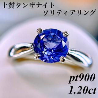 上質タンザナイトソリティアリング pt900 1.20ct