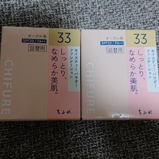 ちふれ化粧品 - ちふれファンデーション 33 詰替用(14g)