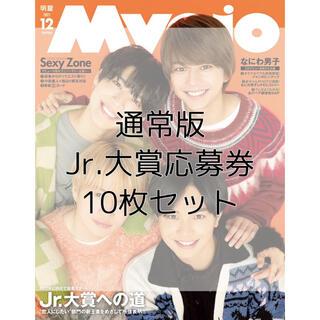 Myojo 2021 12月号 Jr.大賞応募券 10枚セット