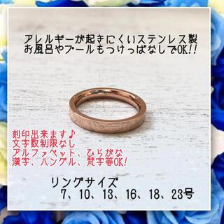 刻印無料アレルギー対応!ステンレス製 平打ち3mmピンクゴールドリング 指輪