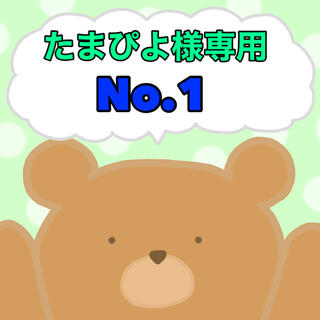 たまぴよ様専用  10/22  No.1