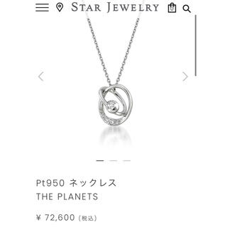 STAR JEWELRY - スタージュエリー Pt950 ネックレス THE PLANETS