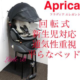 Aprica - アップリカ エレガントモデル 新生児対応 回転式チャイルドシート 平らなベッド型