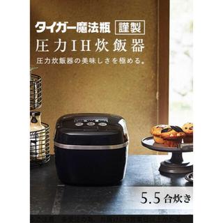 TIGER - 新品未使用 タイガー 5.5合炊き 圧力IH炊飯ジャー JPC-G100-KM