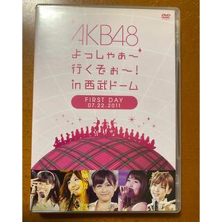 AKB48/よっしゃぁ~行くぞぉ~!in 西武ドーム 第一公演 DVD〈2枚組〉