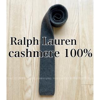 ラルフローレン(Ralph Lauren)のラルフローレン 極上 カシミア 100% ニットタイ ウールタイ ダークグレー(ネクタイ)