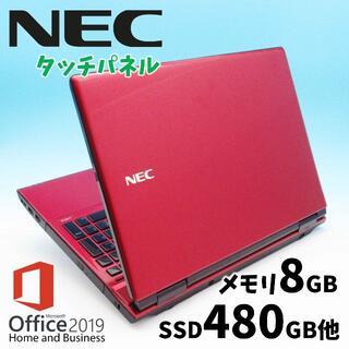 NECノートパソコン/i7/タッチP/SSD/ブルーレイ/Office2019