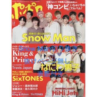 Johnny's - ポポロ12月号Snow Man切り抜き