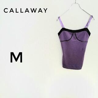 キャロウェイゴルフ(Callaway Golf)の【タグ付き】Callaway  ゴルフウェア  キャミソール 紫×黒 レディース(ウエア)