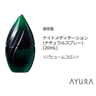 AYURA - 新品♡ アユーラ ナイトメディテーション ナチュラルスプレー