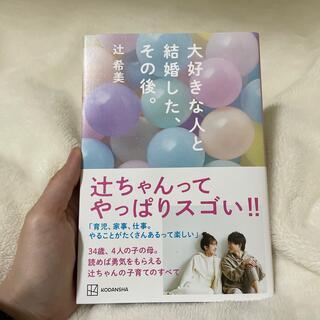 カドカワショテン(角川書店)の大好きな人と結婚した、その後。(アート/エンタメ)