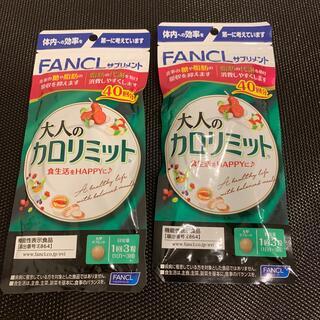 FANCL - FANCLファンケル大人のカロリミット40回分×2袋