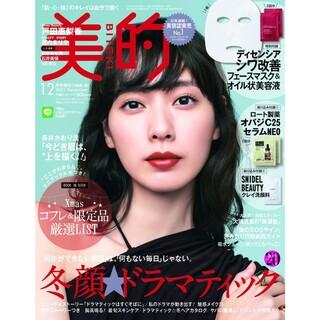 ショウガクカン(小学館)の📚雑誌のみ📚 付録なし 美的 2021年 12月増刊(美容)
