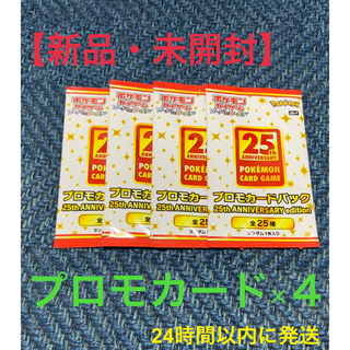 ポケモン - 【未開封】ポケモンカード 25th ANNIVERSARYプロモカード 4パック