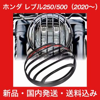 【国内発送→即納品】HONDA レブル250/500 ヘッドライトグリル