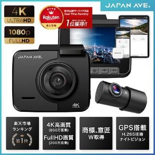 【訳あり新品特価】JAPAN AVE.ドライブレコーダー 4K搭載 800万画素