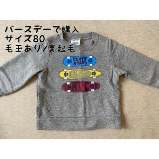 プティマイン(petit main)の長袖 Tシャツ トレーナー 保育園着 まとめ売り(Tシャツ)