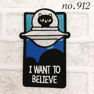 [912] UFO 黒猫 宇宙 ワッペン