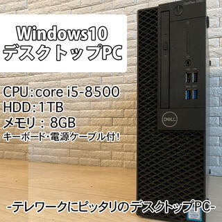 DELL - 【美品】【初期化済】Windows10 HDD1TB core i5-8500
