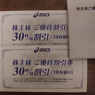 アシックス(asics)のアシックス asics 株主優待券 30%×20枚(ショッピング)