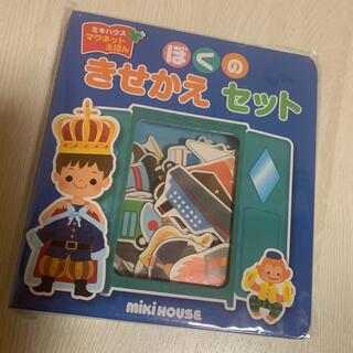 ミキハウス(mikihouse)のMIKIHOUSE ぼくのきせかえセット 絵本 おもちゃ(知育玩具)