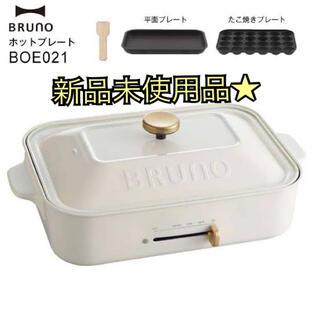 I.D.E.A international - 新品未使用品★ BRUNO ブルーノ コンパクトホットプレート ホワイト