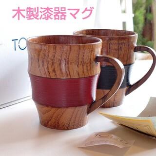 うるし長屋 木製 漆器 マグカップ ペアカップ