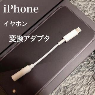 iPhone - iPhone イヤホン 変換アダプタ 1本