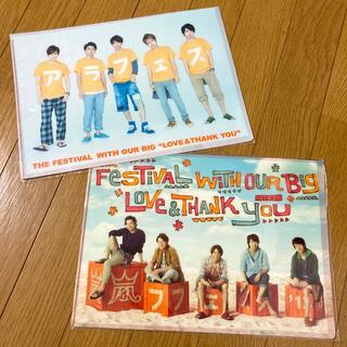 嵐 - 【新品】嵐フェス 2012&2013 A4クリアファイル