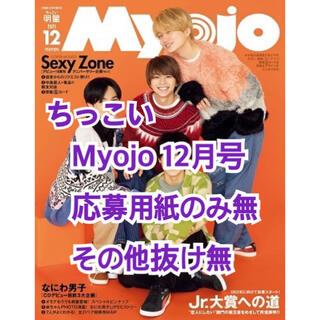 Johnny's - ちっこい Myojo 12月号