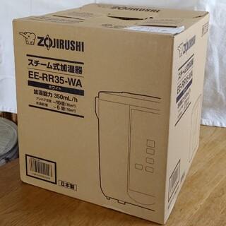 象印 - 象印 加湿器 EE-RR35 WA 2021年 最新 新品 2個セット可能