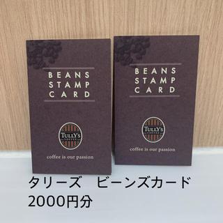タリーズコーヒー(TULLY'S COFFEE)の【タリーズコーヒー】 ビーンズカード2枚(フード/ドリンク券)