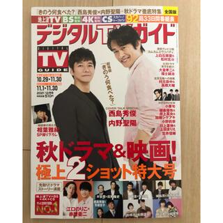 月刊デジタルTVガイド2021年12月号