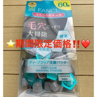 FANCL - ❤️期間限定価格‼️❤️ファンケル ディープクリア 洗顔パウダー 60個⭐️